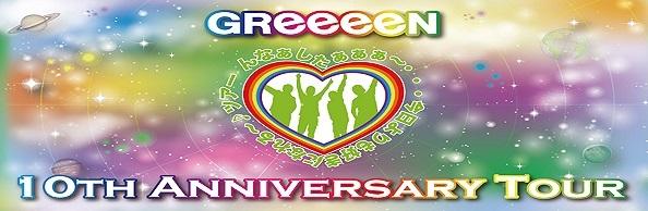 Greeeen_tour2016%e5%b0%8f%e3%81%95%e3%81%84